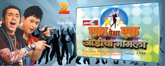 ZEE Marathi Eka Peksha Ek Dance 2017 Audition & Registration Details