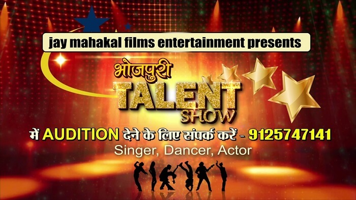 Bhojpuri Talent Show Auditions & Online Registration Details