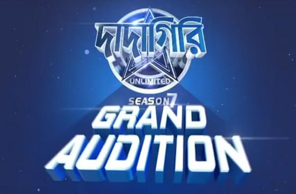 Dadagiri Unlimited Season 7 Auditions 2017 & Registration Open