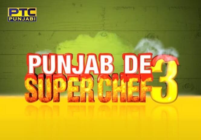 PTC Punjabi Superchef season 3 Auditions