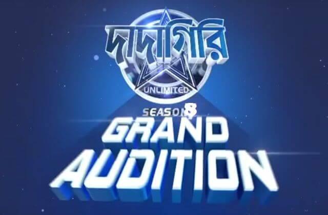 Dadagiri Unlimited Season 8 2018  Auditions