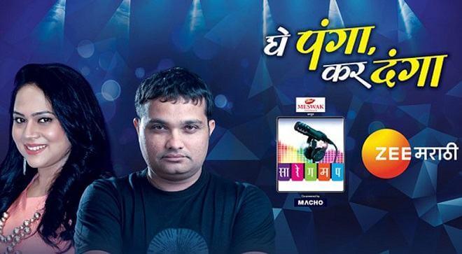 Zee Marathi Sa Re Ga Ma Pa 2019 Auditions & Registration Online