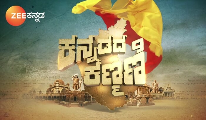 Kannadada Kanmani Audition 2019 and Registration on Zee Kannada