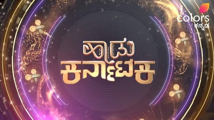 Haadu Karnataka Auditions Date 2020 & Registration on Colors Kannada