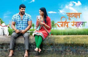 Zee Marathi Tuzyat Jeev Rangla To Resume Shoot from 22 June 2020