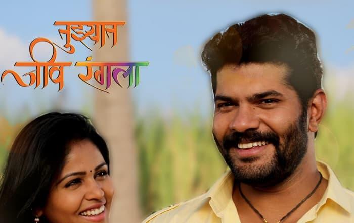 Tuzyat Jeev Rangla Timing: Zee Marathi's popular TV Show To Go off Air