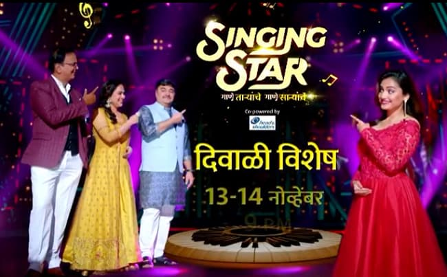 Sony Marathi Singing Star Contestants: Names of Finale Contestants out