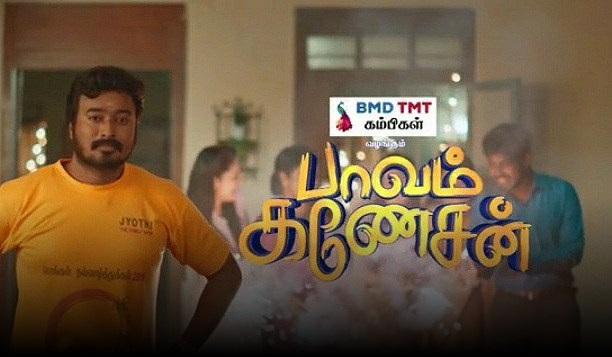 Vijay TV's new show Paavam Ganesan Cast, Storyline, Star Date and broadcasting schedule