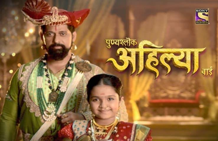 Sony TV Punyashlok Ahilyabai Complete Cast Name in Detail