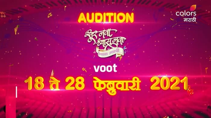 Sur Nava Dhyas Nava 2021 Auditions are open now on Colors Marathi