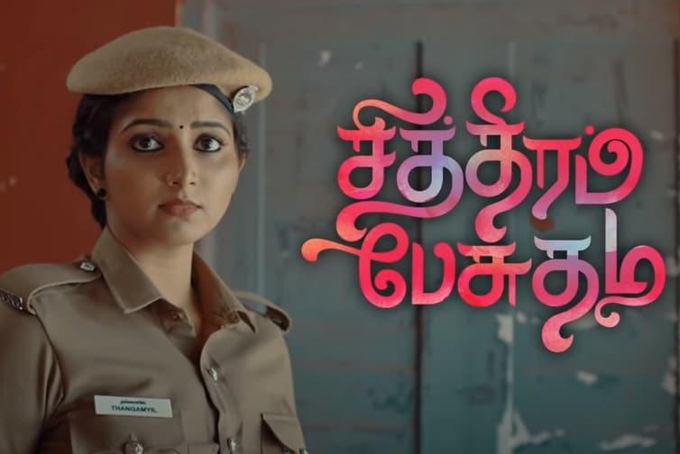 Chithiram Pesuthadi 2021 Start Date, Cast Name, Plot, Where to watch