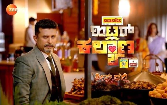 Zee Kannada Hitler Kalyana Serial cast, Start Date, Timing, Schedule
