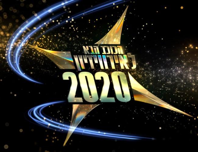 HaShir HaBa 2020: Let the Sun shinein