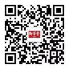 C:\Users\hejie\Desktop\御草堂\御草堂公众号.jpg