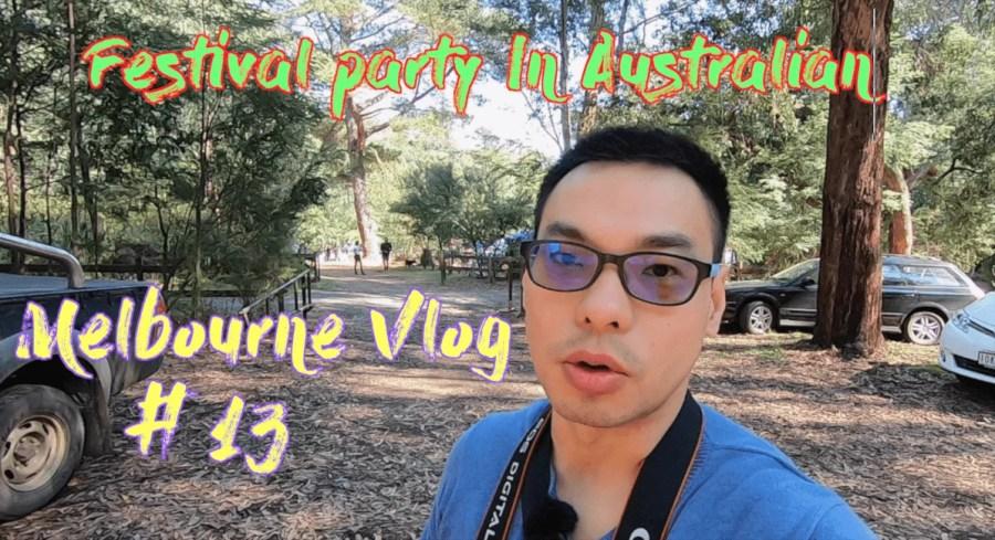 澳洲旅遊 EP3|體驗澳洲當地的慶典活動!