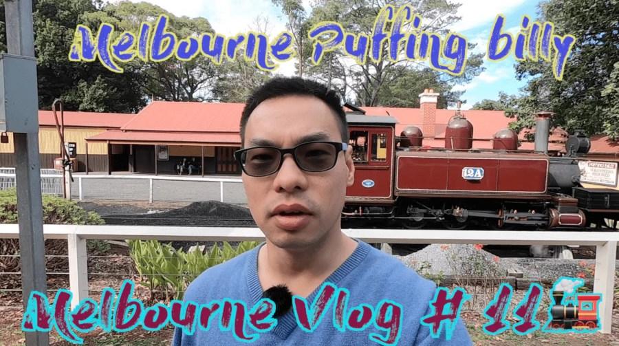 澳洲旅遊 EP1|墨爾本蒸氣火車🚂之旅!