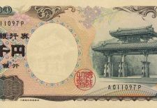 Notes From Underground: The Yen Will Not Be the Sacrificial Lamb