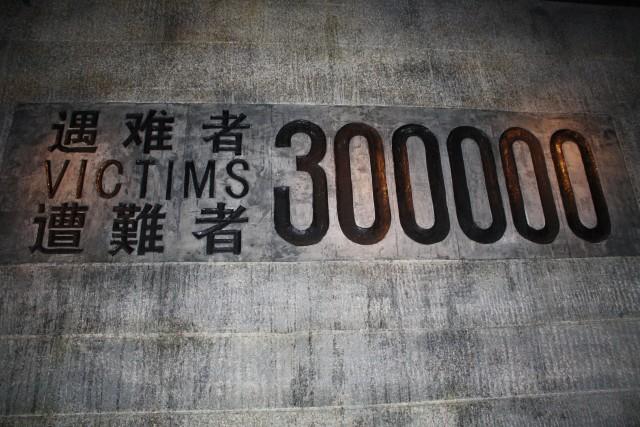 Part of the outdoor memorial at the Nanjing Massacre Memorial.