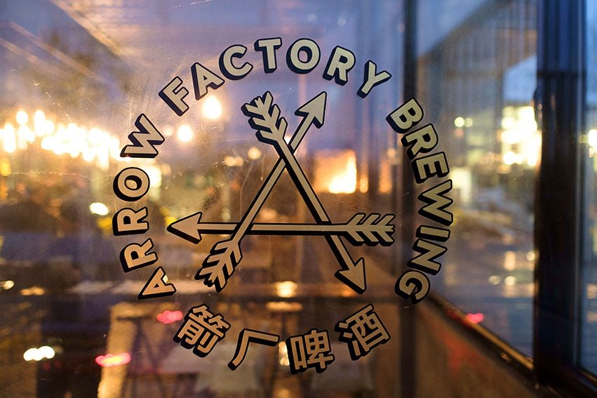 arrow factory brewery beijing