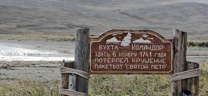 Бухта Командор