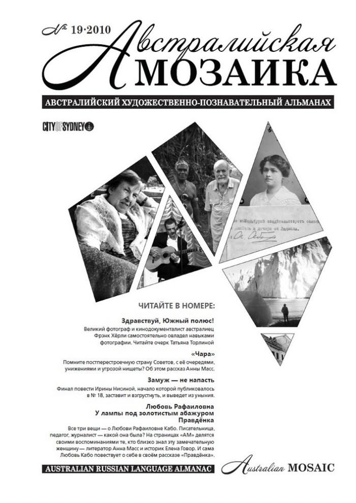 """Обложка альманаха """"Австралийская мозаика"""" #19"""