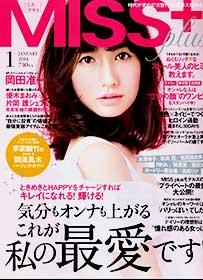 ミスプラス-MISS+plus-2014年1月号