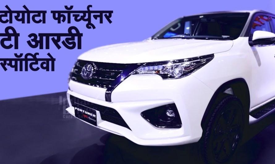 Toyota Fortuner TRD स्पॉर्टिवो