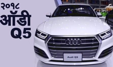 २०१८ ऑडी Q5 को १८ जनवरी को भारत में लॉन्च किया जाएगा