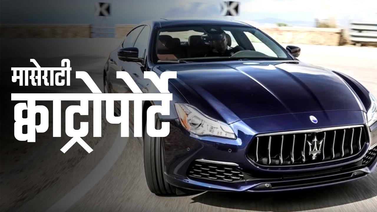 Maserati Quattroporte Gts का भारत में आगमन
