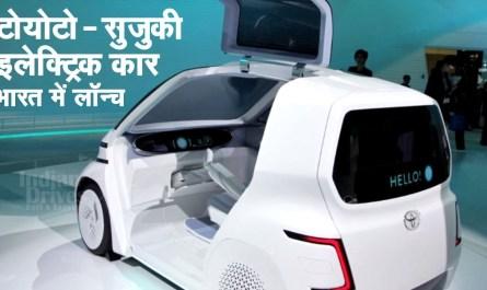 टोयोटा सुजुकी इलेक्ट्रिक कार भारत में लॉन्च होगी