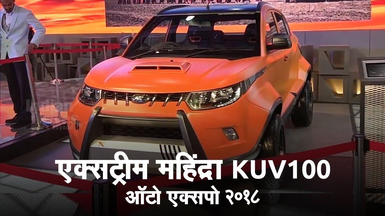 एक्सट्रीम महिंद्रा KUV100 कस्टमाइज़ेशन | ऑटो एकस्पो २०१८