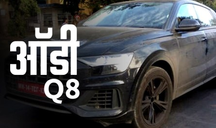 Audi Q8 की भारत में स्पाईड टेस्टिंग