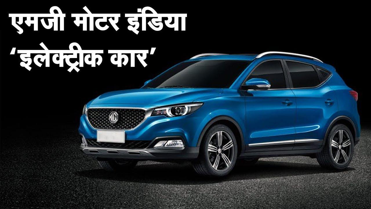एमजी मोटर इंडिया २०२४ तक करेगी इलेक्ट्रिक कार लॉन्च