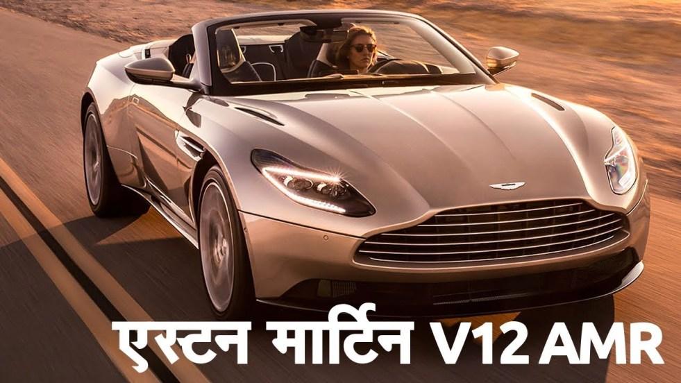 एस्टन मार्टिन डीबी11 वी12 AMR (Aston Martin DB11 V12 AMR)का अनावरण
