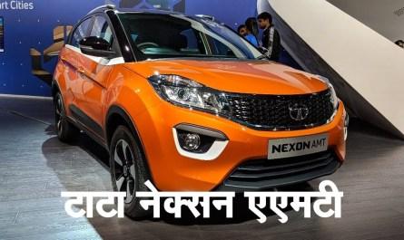 टाटा नेक्सन एएमटी ( Tata Nexon AMT) होगी लॉन्च