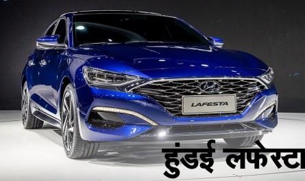 नई हुंडई लफेस्टा (Hyundai Lafesta) का अनावरण