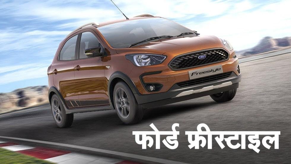 २०१८ फोर्ड फ्रीस्टाइल(Ford Freestyle) भारत में लॉन्च