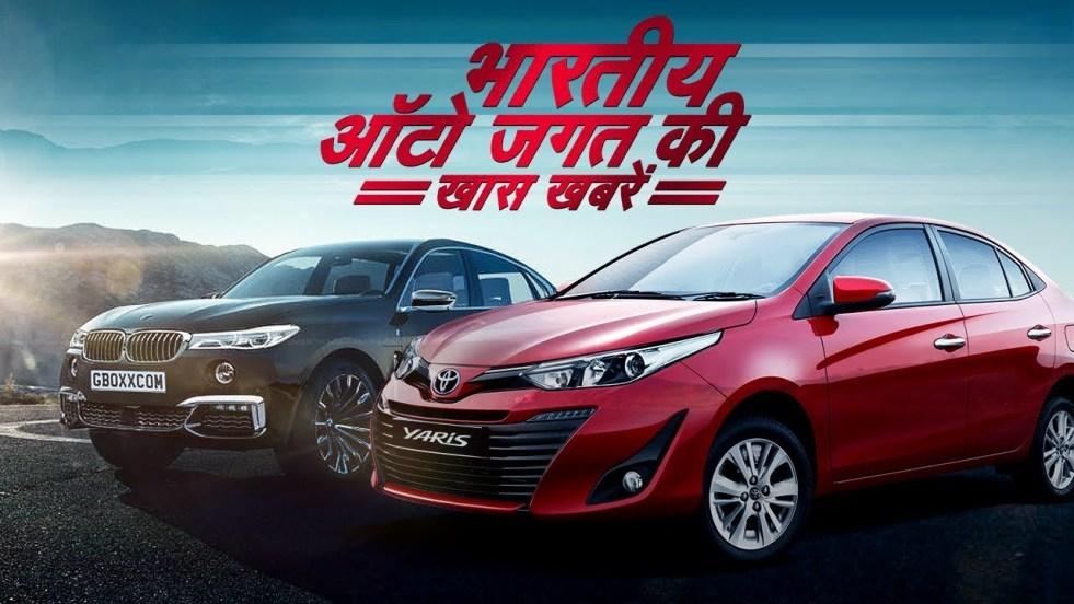 भारतीय ऑटो जगत (Indian Automobile World) की खास खबरें २१ मई से २६ मई २०१८ तक