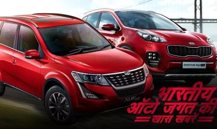 भारतीय ऑटो जगत की खास खबरें (Indian Automobile World) २८ मई से २ जून २०१८ तक