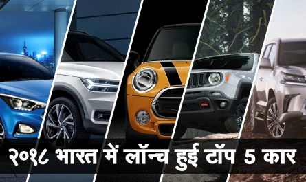 २०१८ भारत में लॉन्च हुई टॉप 5 कार (Top 5 Car Launches In India)