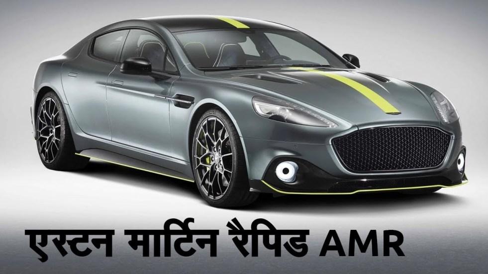 एस्टन मार्टिन रैपिड AMR (Aston Martin Rapid) का अनावरण