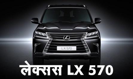 लेक्सस LX 570 (Lexus LX570)भारत में लॉन्च