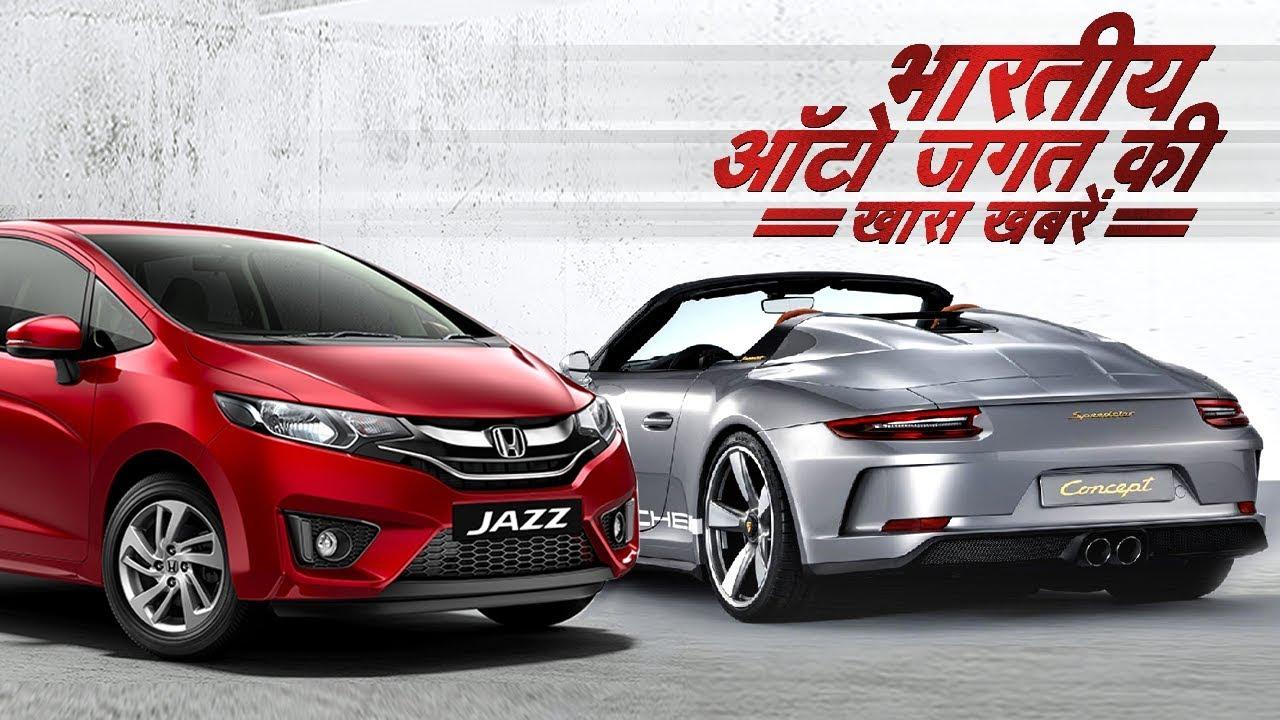 भारतीय ऑटो जगत (Indian Automotive News Weekly) की खास खबरें १६ जुलाई से २१ जुलाई २०१८ तक