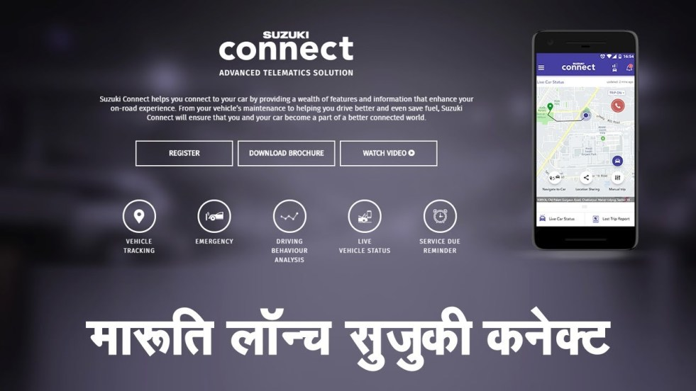 मारुति ने लॉन्च किया सुजुकी कनेक्ट (Maruti Suzuki Connect))