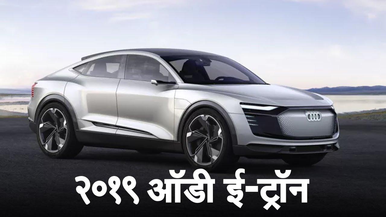 २०१९ ऑडी ई-ट्रॉन (Audi E-tron) का १७ सितंबर को होगा अनावरण