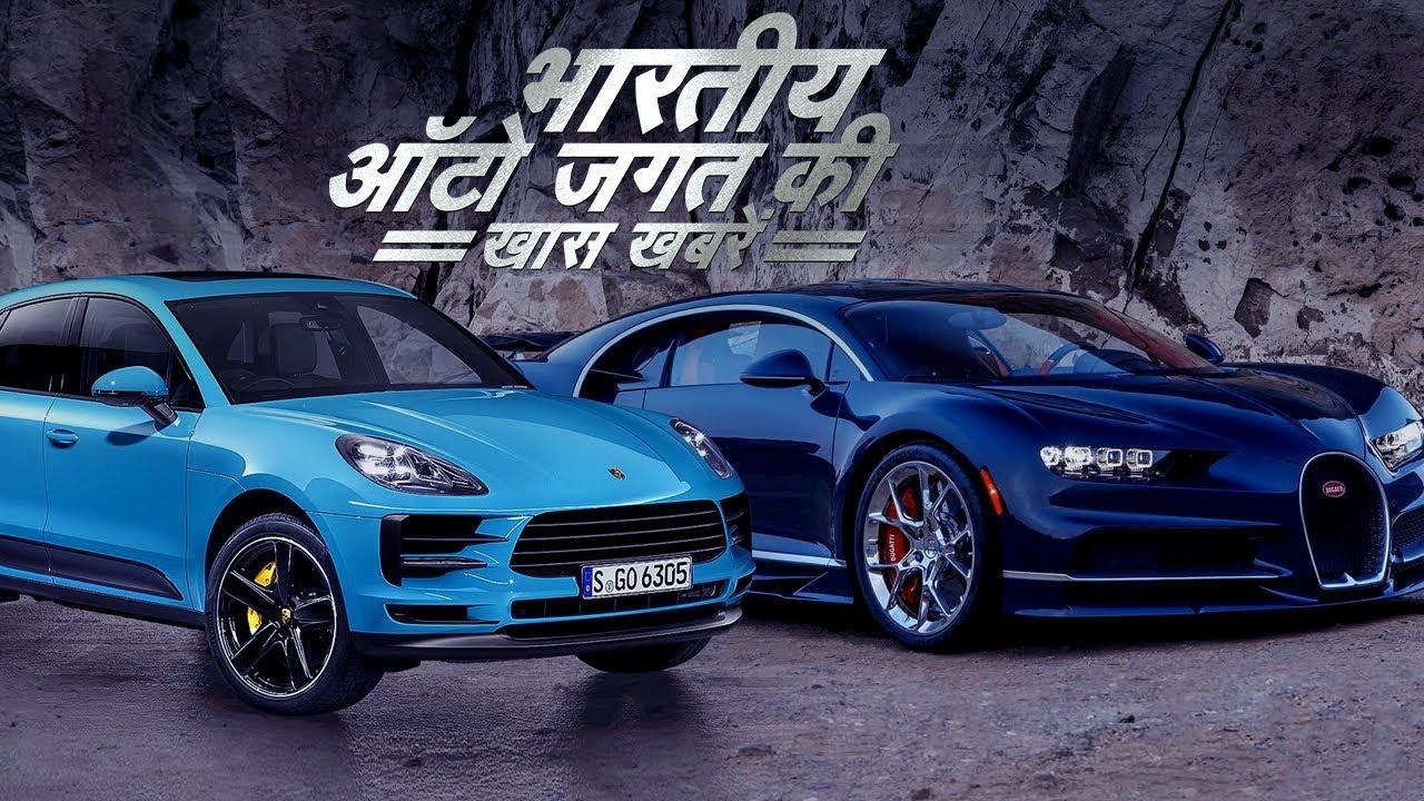 भारतीय ऑटो जगत (Indian Automobile World) की खास खबरें – ३० जुलाई से ४ अगस्त २०१८ तक