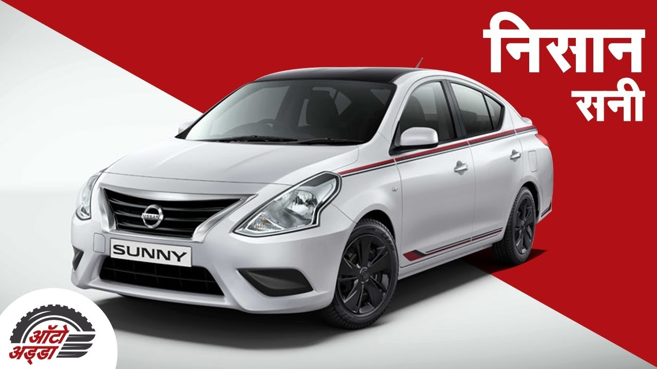 निसान सनी स्पेशल एडिशन (Nissan Sunny Special Edition)लॉन्च