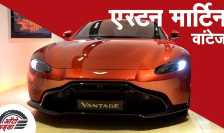 २०१८ एस्टन मार्टिन वांटेज (Aston Martin Vantage) लॉन्च