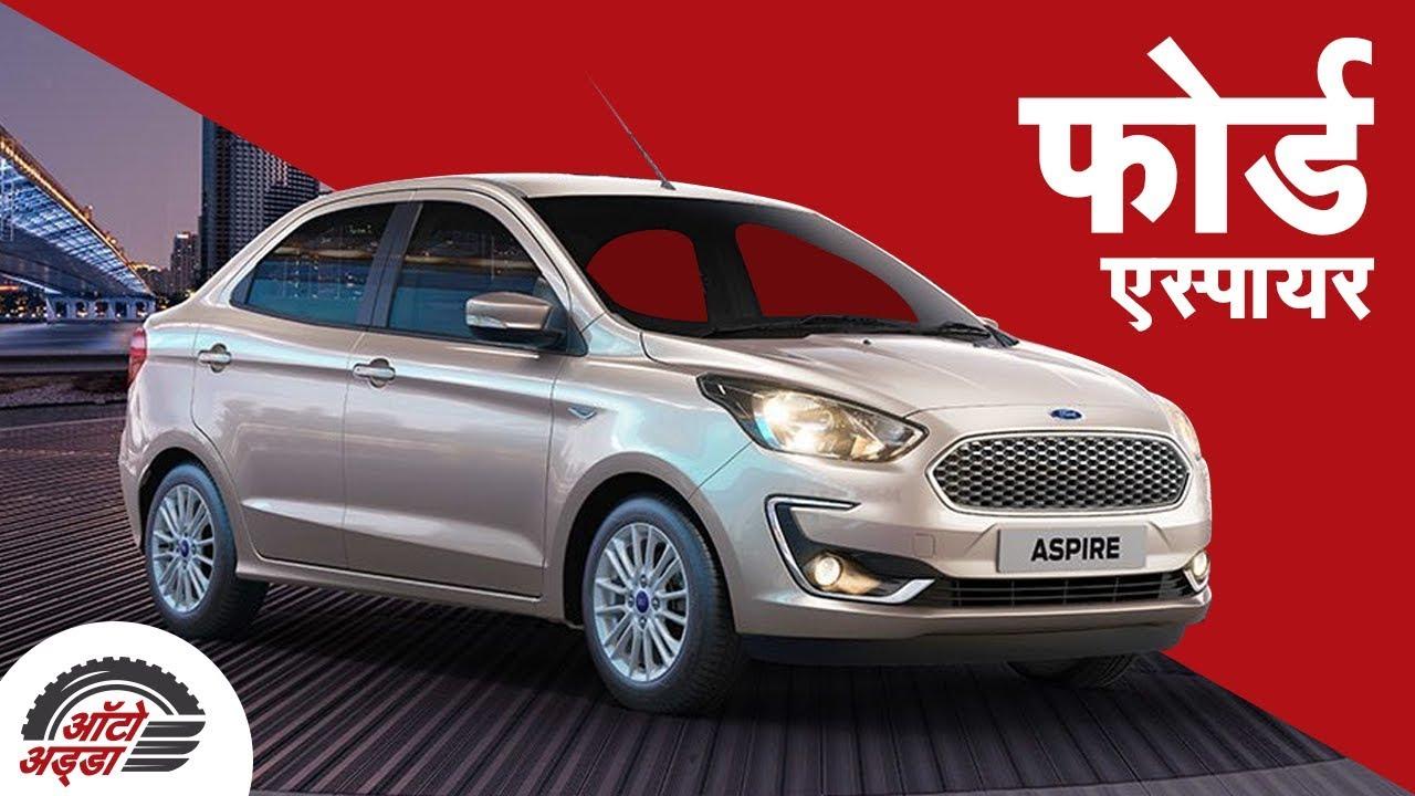 फोर्ड एस्पायर फेसलिफ्ट लॉन्च Ford Aspire Facelift