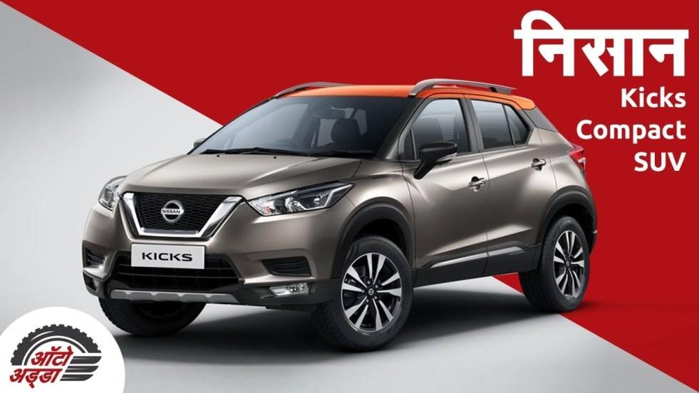 २०१९ निसान किक्स (Nissan Kicks) कॉम्पैक्ट SUV का अनावरण